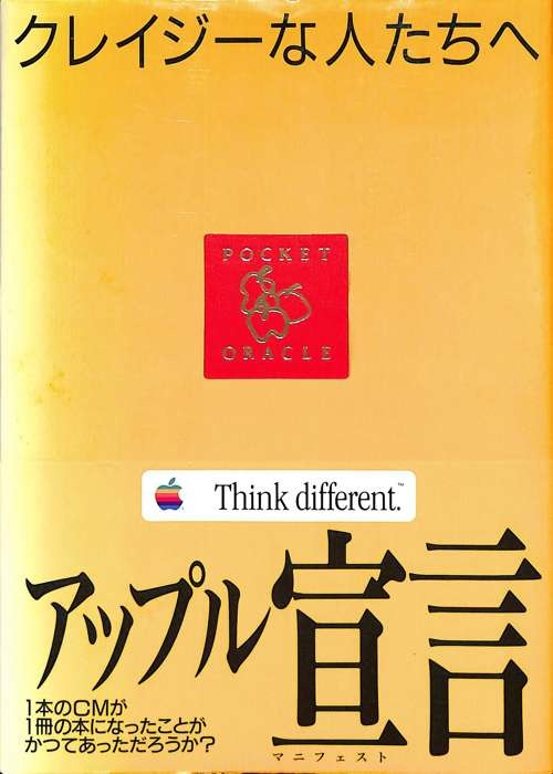 Thinkdifferent_1.jpg