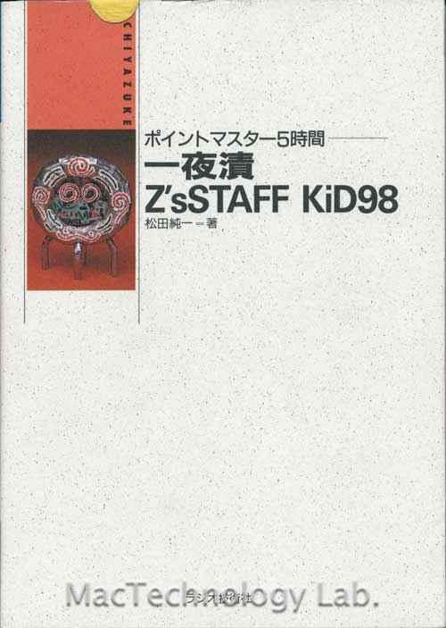 ZsKid98.jpg