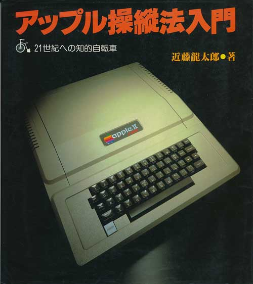 apple2book.jpg