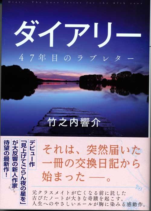 diary_book.jpg