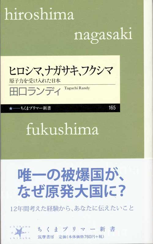 hiroshima_nagasaki_fukushima.jpg