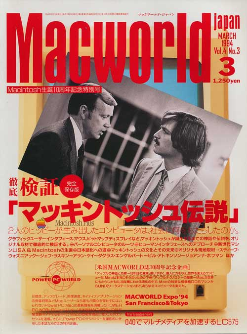 macworldjapan199103_01.jpg