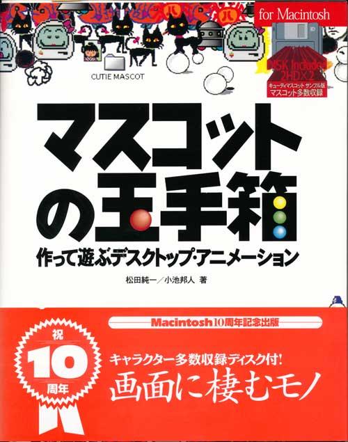 mascotbook1.jpg