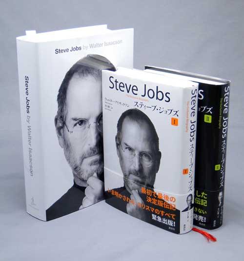 stevejobsbook1205.jpg