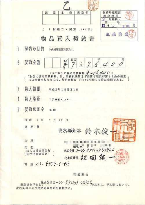tokyo_agreement_01.jpg