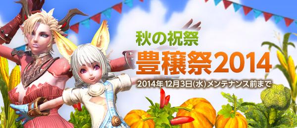 豊穣祭2014