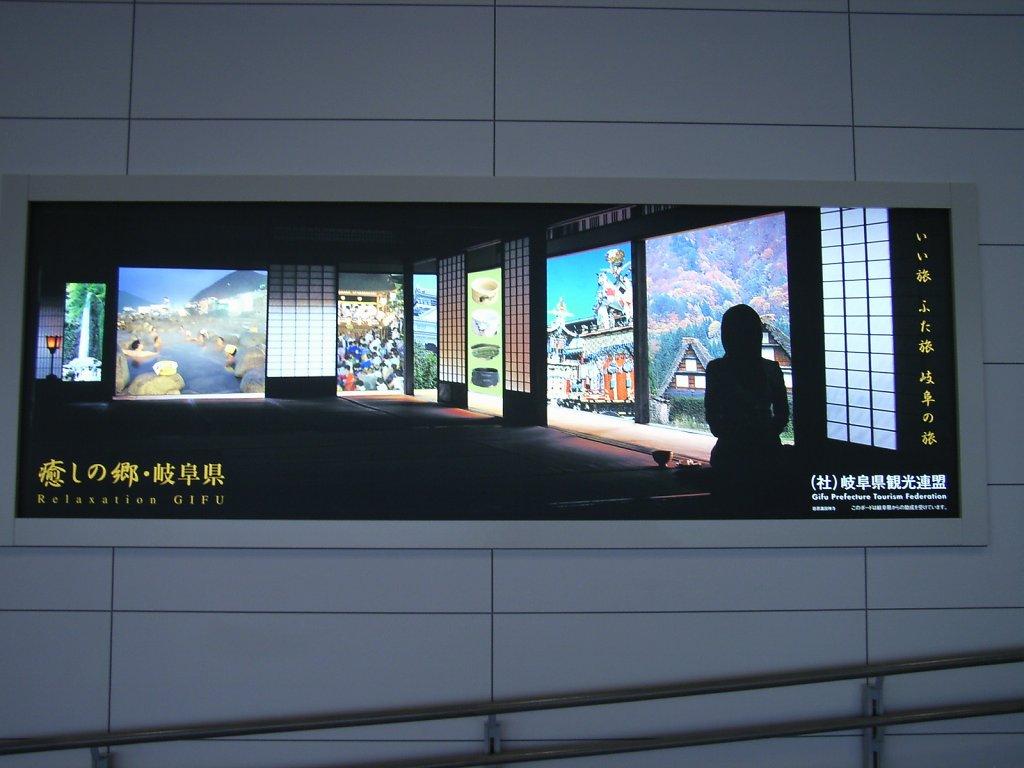 Gifu2006.jpg