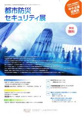 都市防災展Page1