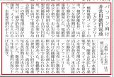 2011.12.26.nikkei