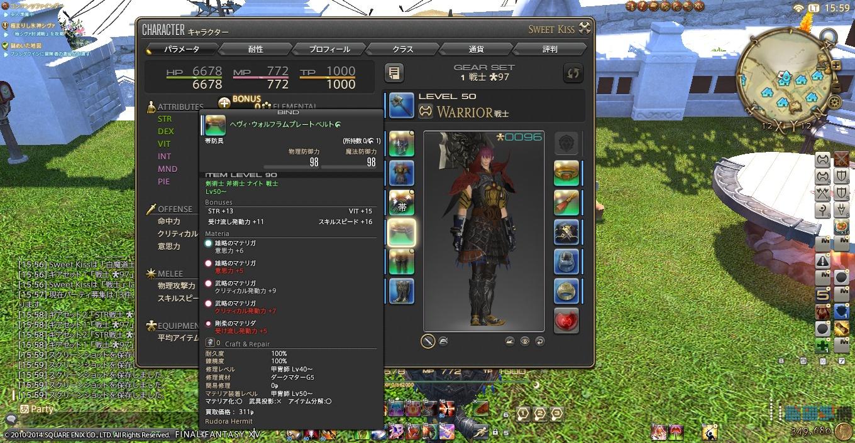 ffxiv_20141107_155936.jpg