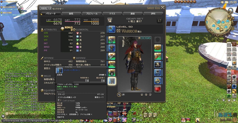 ffxiv_20141107_155941.jpg