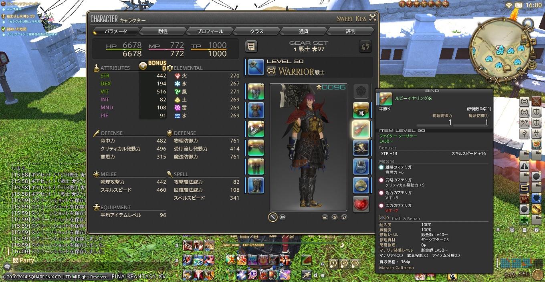 ffxiv_20141107_155946.jpg