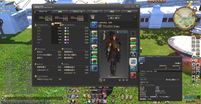 ffxiv_20141107_155951.jpg
