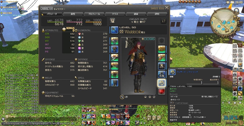ffxiv_20141107_155953.jpg