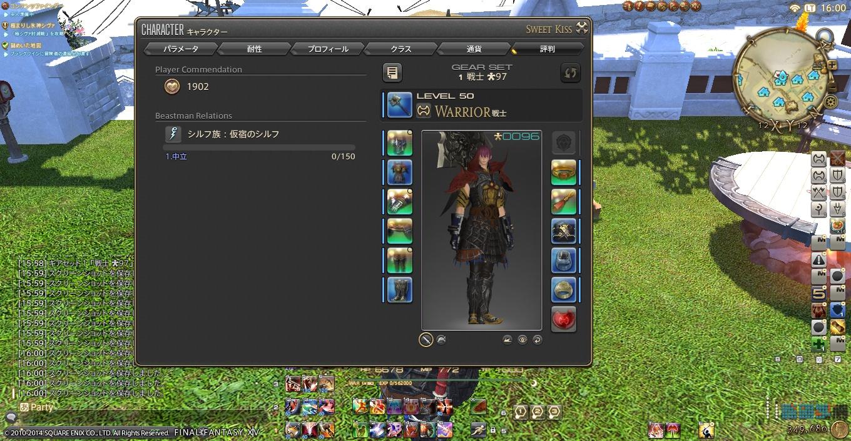 ffxiv_20141107_155956.jpg