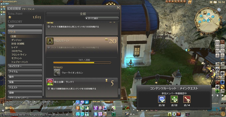ffxiv_20141107_161439.jpg