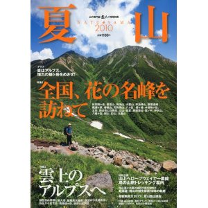 100531gakujinnatuyama.jpg