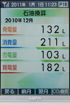 1101011taiyoukou12.jpg