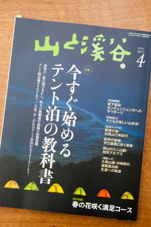 130324yamakei1-5138.jpg