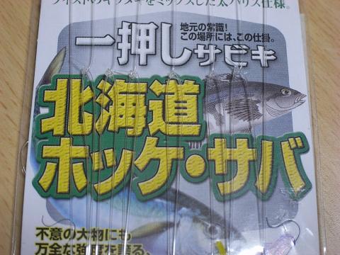 ホッケ釣り仕掛け 北海道ホッケ・サバ