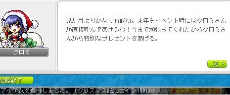 Maple111225_132238.jpg