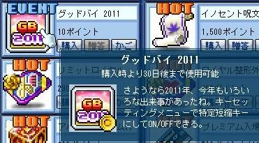 Maple111228_153328.jpg