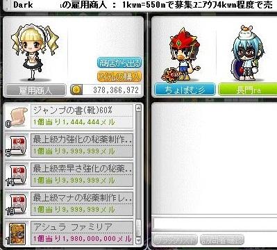 Maple120121_173904.jpg