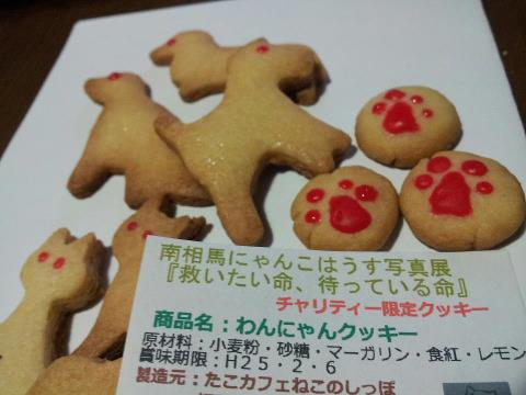 13クッキー