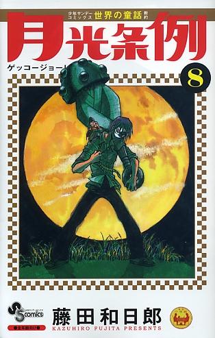 少年サンデーコミックスさま・藤田和日郎先生