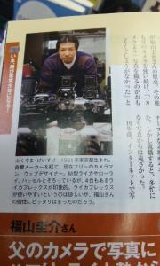 月刊アサヒカメラ