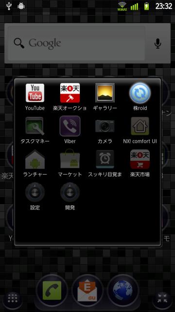 HOMEボタンを押すと起動アプリが出てきて選択してアプリを起動することが可能に!