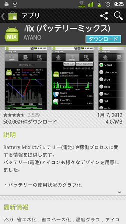 arrows z isw11fBattery Mixアプリを使い稼動プロセスを監視する