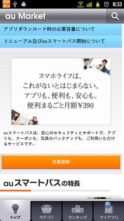 arrows z isw11f Eメールアプリアップデート方法1→「au one Market」を起動