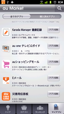 arrows z isw11f Eメールアプリアップデート方法1→「マイアプリ」を起動