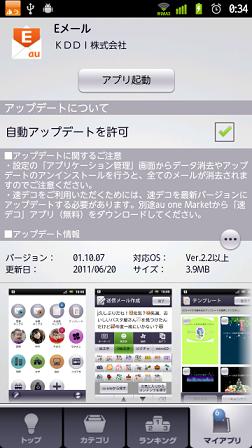 arrows z isw11f Eメールアプリアップデート方法1→「Eメール」を起動