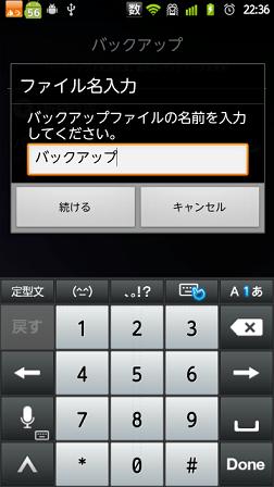 arrows z isw11fバックアップ方法5→ファイル名を入力今回は「バックアップ」と入力