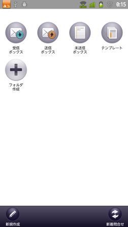 arrows z isw11f Eメールアプリバージョン確認方法→「Eメールアプリ」を起動?
