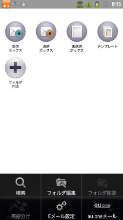 arrows z isw11f メール着信音設定1→Eメールアプリを起動しメニューキーボタンを押す