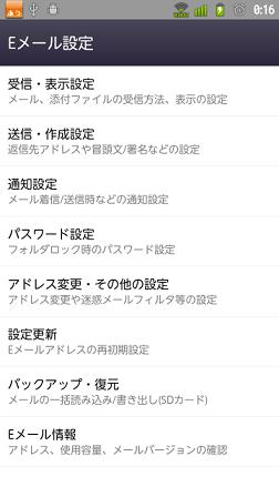 ?arrows z isw11f Eメールアプリバージョン確認方法→「Eメール設定」を押す?