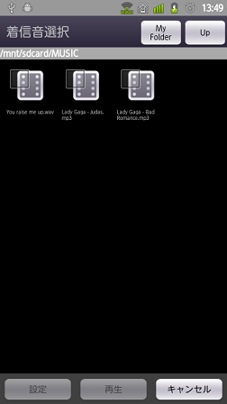 arrows z isw11f メール着信音設定6→着信音にしたいファイルを押して「設定」を押して完了