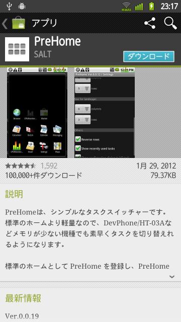 早速arrows z isw11f でタスクスイッチャーアプリ「PreHome」をダウンロードしてみる。