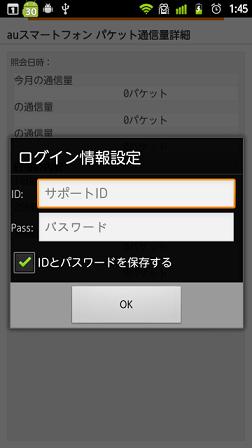 ispacketcheckerインストール後auサポートIDとパスワードを入力