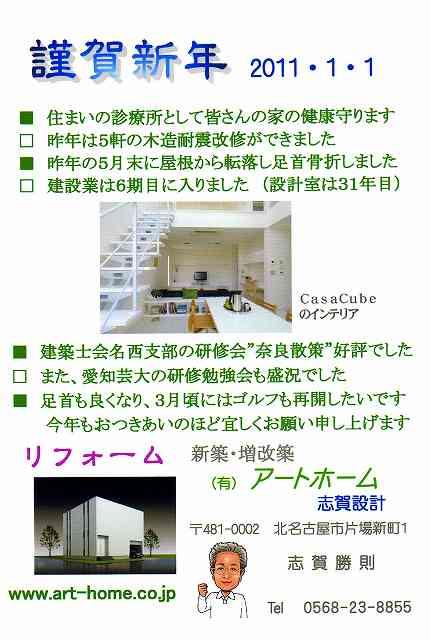 s-アートホーム年賀2011img072