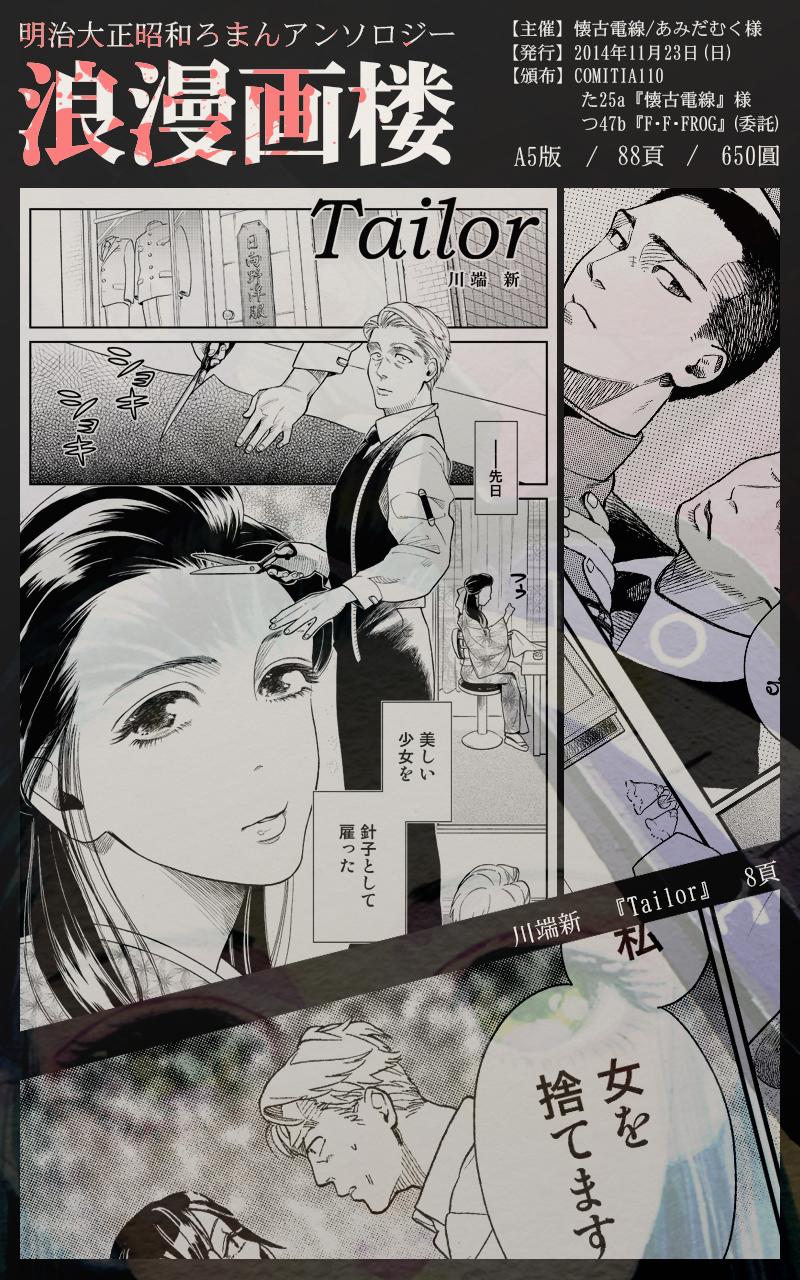 浪漫画廊『Tailor』告知