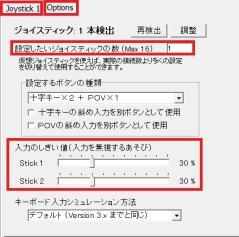 JoyToKey オプション設定その1