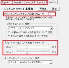 JoyToKey オプション設定その2