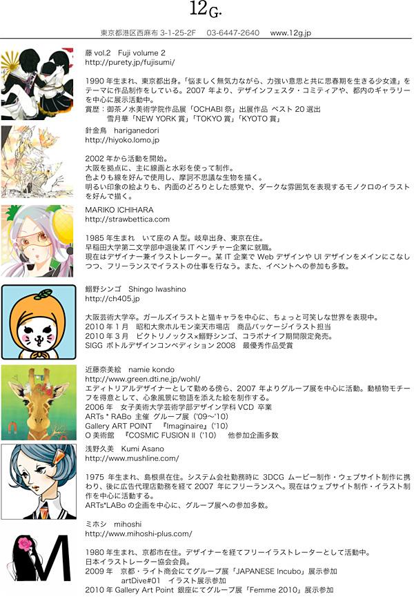 shufflePR_JP-2.jpg