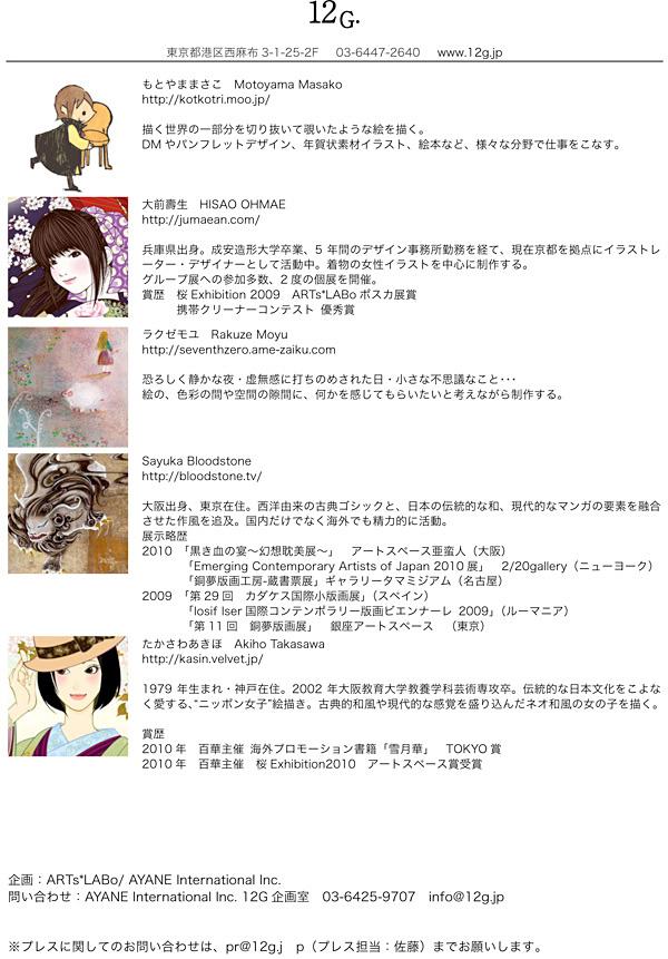 shufflePR_JP-3.jpg