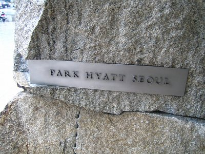 Park Hyatt Seoul Outside 1