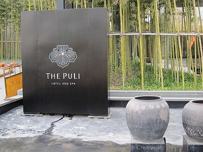 The Puli Hotel and Spa sign